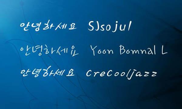 设计师常用的韩国字体3款