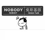 NoBody 兔斯基激情演绎版 (超有才的视频,笑喷了)